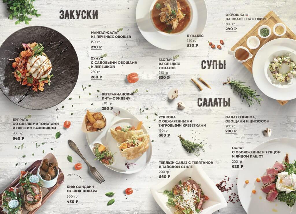 letni-menu-pro-restauraci-verdura